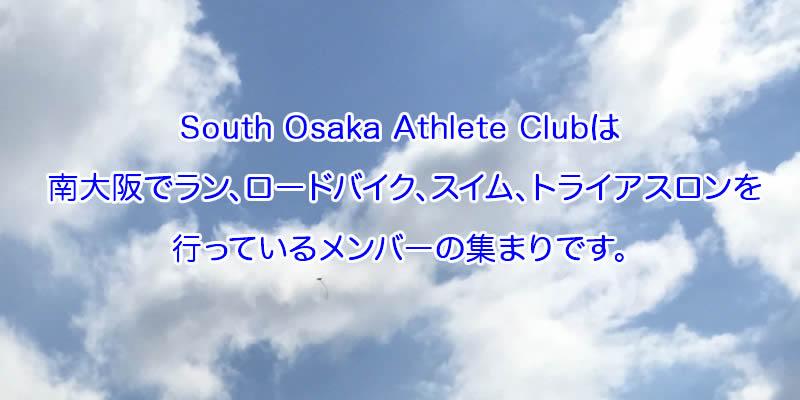 SOAC(South Osaka Athlete Club)は南大阪でラン、ロードバイク、スイム、トライアスロンを行っているメンバーの集まりです。